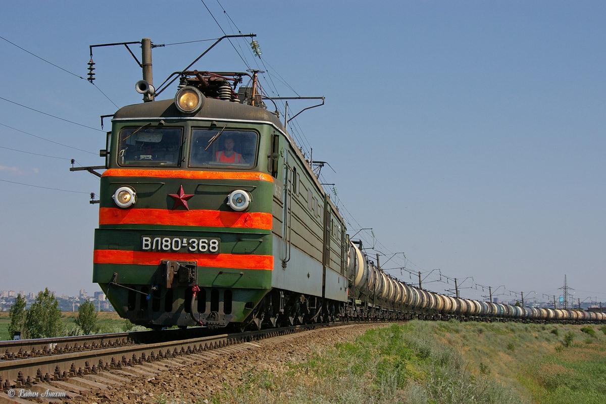 Electric locomotive VL80K 368 - Железнодорожники Украины и Молдовы обсудили перспективы развития сообщения участка Березино - Басарабяска